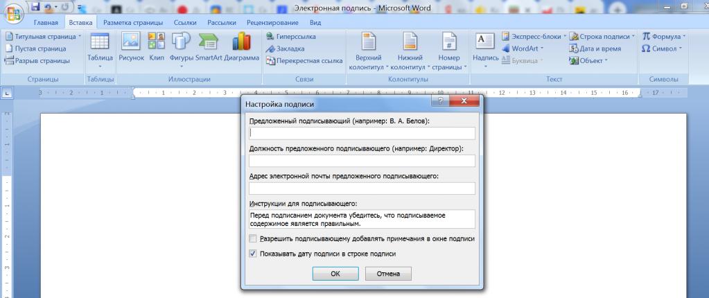 Как создать электронную подпись